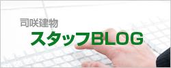 司咲建物 横浜・神奈川の不動産売買のことまらお任せください。 ブログ