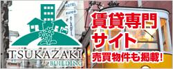 横浜・神奈川の不動産賃貸・賃貸マンション・賃貸アパート・賃貸戸建てのことなら 株式会社 司咲建物