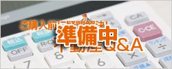 司咲建物 横浜・神奈川の不動産売買のことまらお任せください。 不動産Q&A