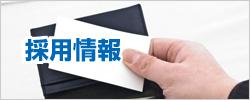 司咲建物 横浜・神奈川の不動産売買のことまらお任せください。 採用情報