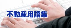 司咲建物 横浜・神奈川の不動産売買のことまらお任せください。 不動産用語集