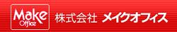 パーテーション・ビジネスホン・オフィス移転|神奈川県横浜市 株式会社メイクオフィス